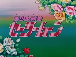 Bishoujo_Senshi_Sailor_Moon-1