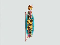 Shin_Saishuu_Chikan_Densha-1