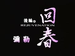 Rejuvenation-1