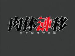 Nikutai_Ten_i-1