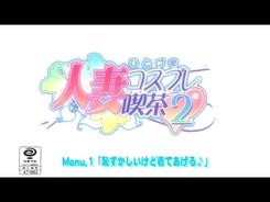 Hitozuma_Cosplay_Kissa_2_Hitozuma_LoveLove_Cosplay_OVA-1