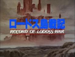 Lodoss_tou_Senki_-1