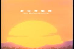 Choujin_Locke_Shin_Sekai_Sentai-1
