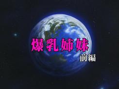 Bakunyuu_Shimai-1