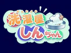Sentakuya_Shin_chan-1